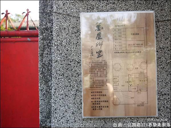 台南公園路321巷藝術聚落P1490626_調整大小1.JPG