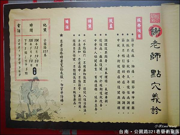 台南公園路321巷藝術聚落P1490630_調整大小1.JPG