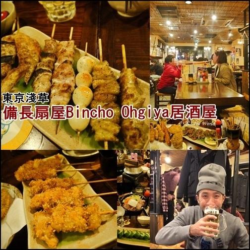淺草備長扇屋Bincho Ohgiya居酒屋page21.jpg