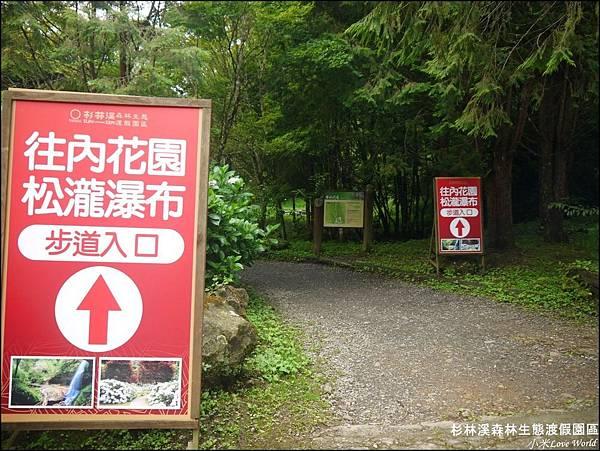 杉林溪森林生態渡假園區P1540490_調整大小1.JPG