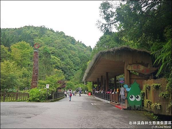 杉林溪森林生態渡假園區P1540542_調整大小1.JPG