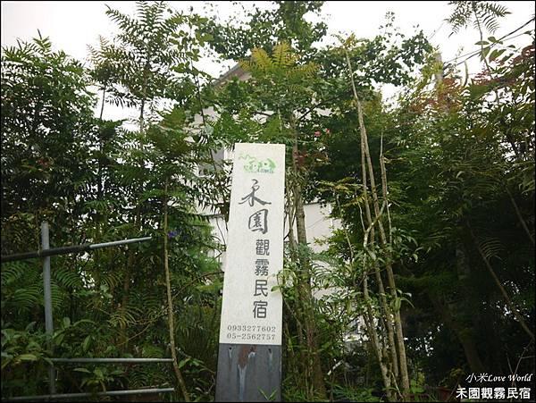 阿里山禾園觀霧民宿P1470236_調整大小1.JPG
