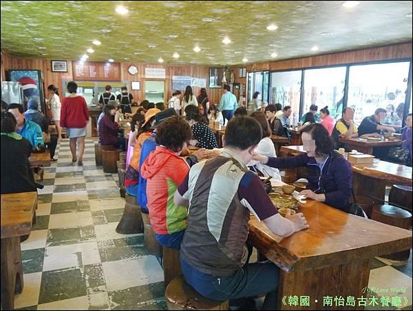 韓國南怡島古木餐廳P1420940_調整大小1.JPG