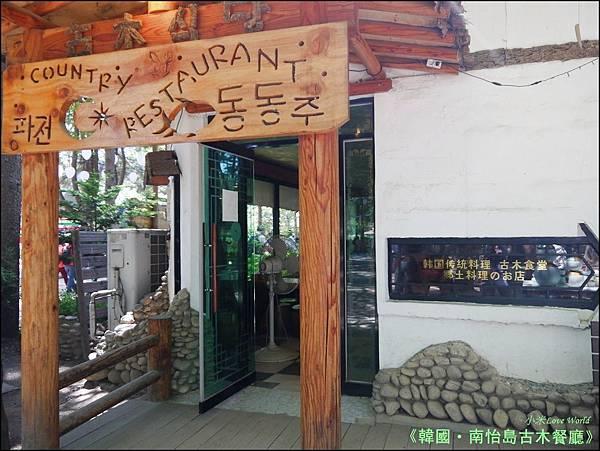 韓國南怡島古木餐廳P1420939_調整大小1.JPG
