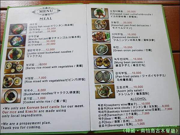 韓國南怡島古木餐廳P1420942_調整大小1.JPG