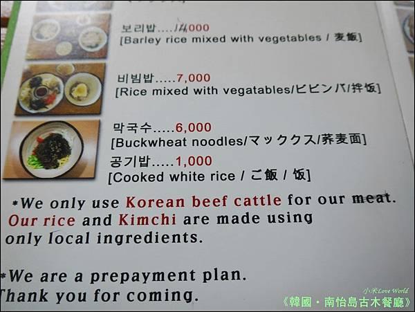 韓國南怡島古木餐廳P1420944_調整大小1.JPG