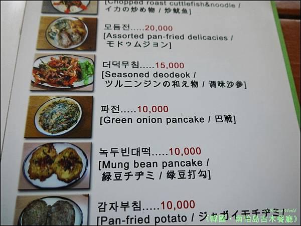 韓國南怡島古木餐廳P1420945_調整大小1.JPG