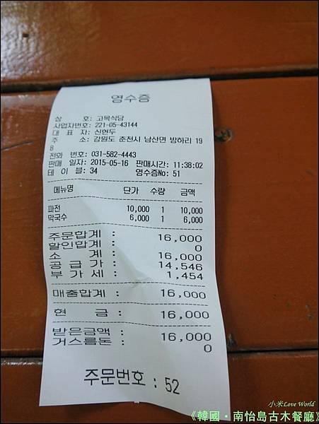 韓國南怡島古木餐廳P1420946_調整大小1.JPG
