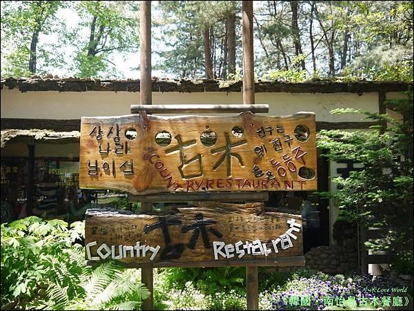 韓國南怡島古木餐廳P1420956_調整大小1.JPG
