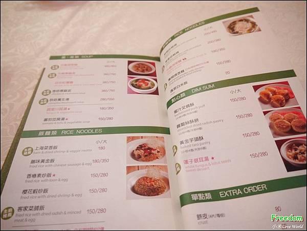 富立登國際大飯店freedom hotel 菜單P1550783_調整大小1.JPG