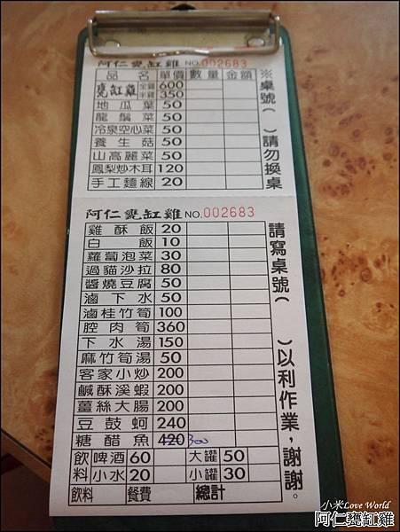 南投阿仁甕缸雞菜單P1540180_調整大小1.JPG