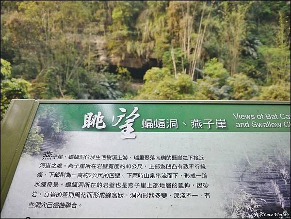 嘉義青年嶺步道、燕子崖、千年蝙蝠洞P1530129_調整大小1.JPG