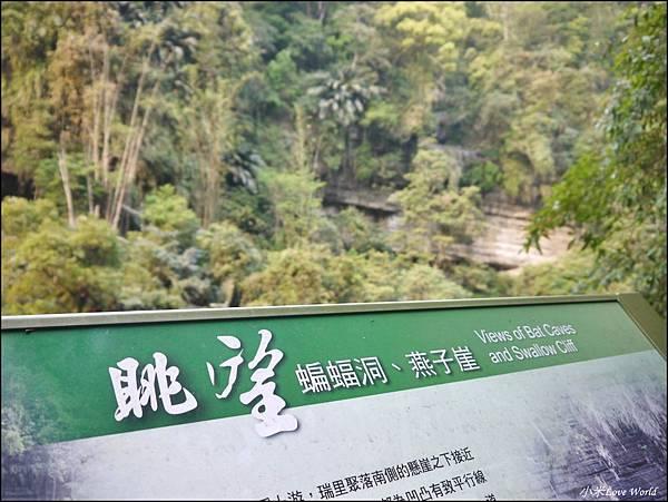 嘉義青年嶺步道、燕子崖、千年蝙蝠洞P1530130_調整大小1.JPG