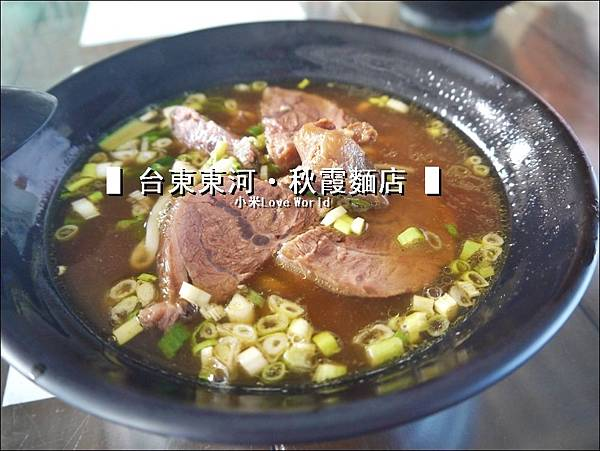 東河都蘭秋霞麵店P1540949_調整大小.JPG