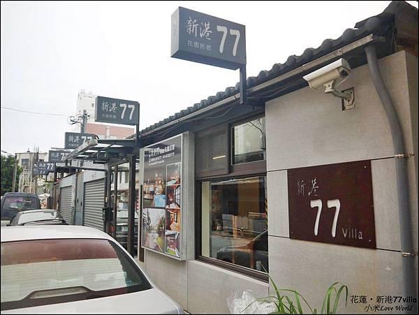 花蓮新港77villa民宿P1500298_調整大小1.JPG