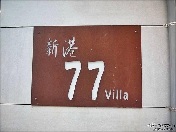 花蓮新港77villa民宿P1500299_調整大小1.JPG
