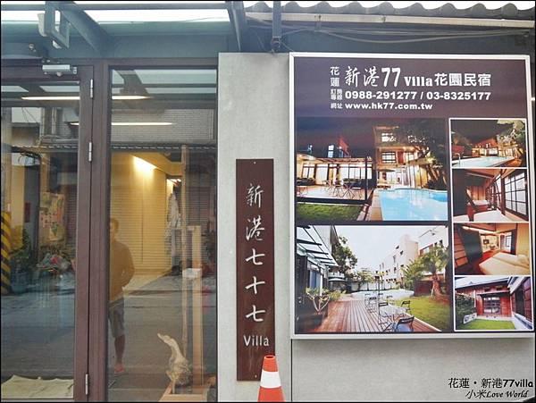 花蓮新港77villa民宿P1500300_調整大小1.JPG