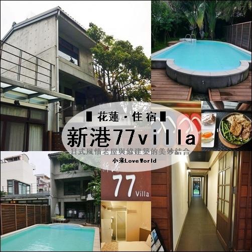 花蓮新港77villa民宿page1.jpg