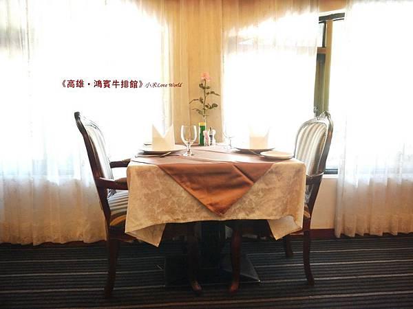 鴻賓牛排館P1560344_調整大小1.JPG