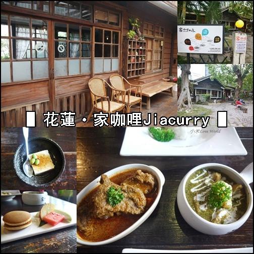 花蓮家咖哩Jiacurrypage11.jpg