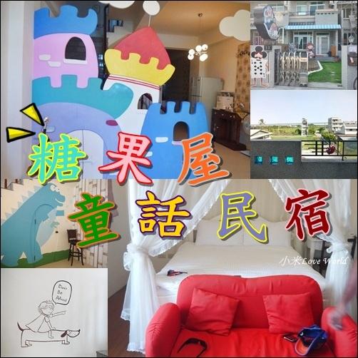 台東糖果屋童話民宿page1.jpg