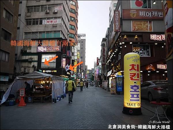首爾北倉洞美食街韓國海鮮大排檔P1430281_調整大小1.JPG