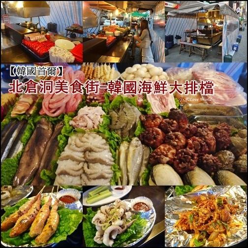 首爾北倉洞美食街韓國海鮮大排檔page11.jpg