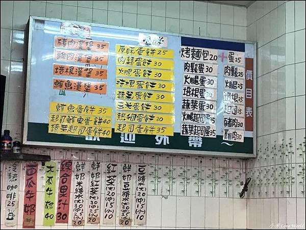 岡山新源發早餐店菜單1261.jpg