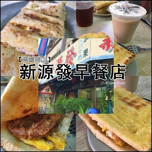 岡山新源發早餐店page11.jpg