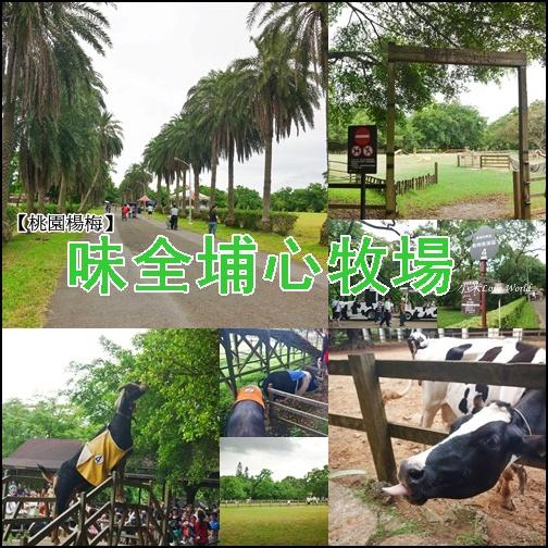 桃園味全埔心牧場page111.jpg