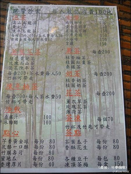 南投竹亭咖啡菜單P1540693_調整大小1.JPG