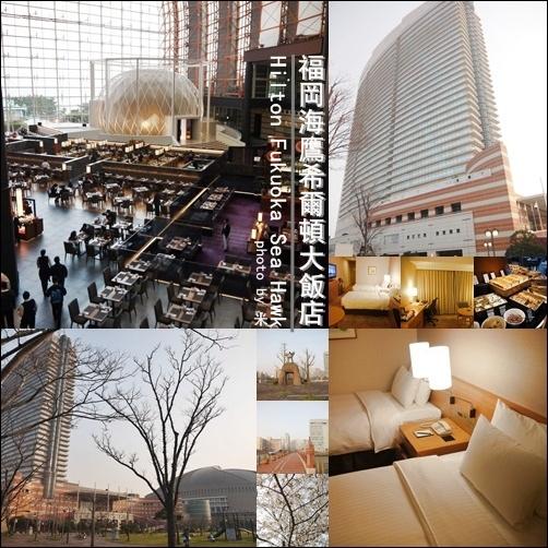 福岡海鷹希爾頓大飯店page1.jpg
