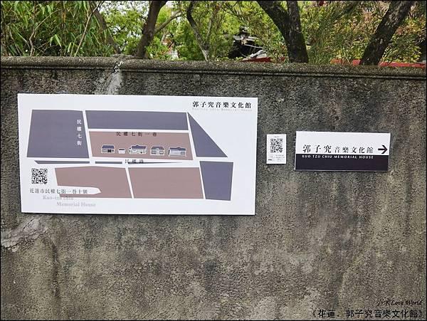 花蓮郭子究音樂文化館P1500502_調整大小1.JPG