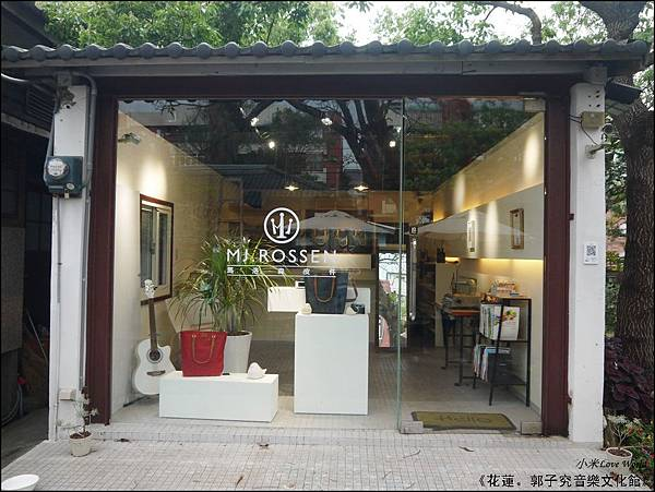 花蓮郭子究音樂文化館P1500507_調整大小1.JPG