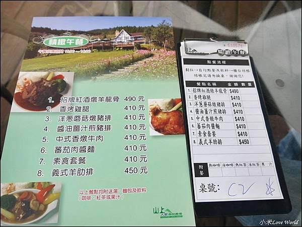 新竹山上人家森林農場菜單P1560019_調整大小1.JPG