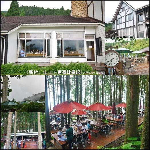 新竹山上人家森林農場page11.jpg