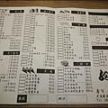 東港細尾手作壽司菜單P1570747_調整大小1.JPG