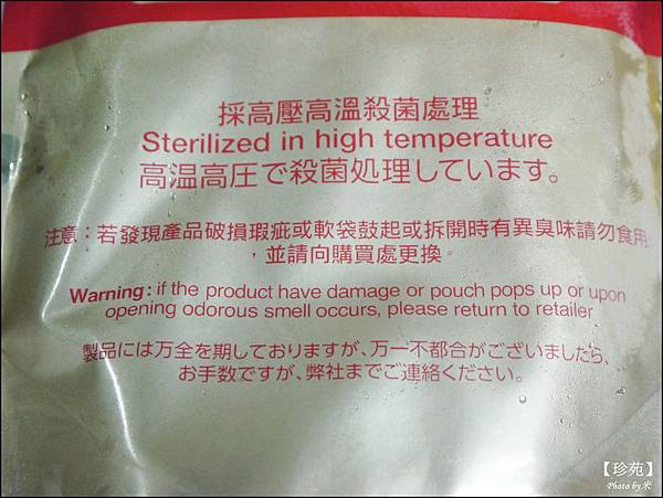 珍苑牛肉麵P1560768_調整大小1.JPG