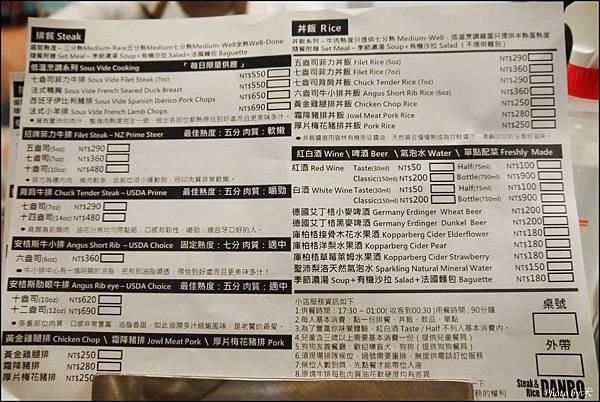 高雄丹路原塊牛排菜單DANRO Steak&RiceP1580535_調整大小1.JPG