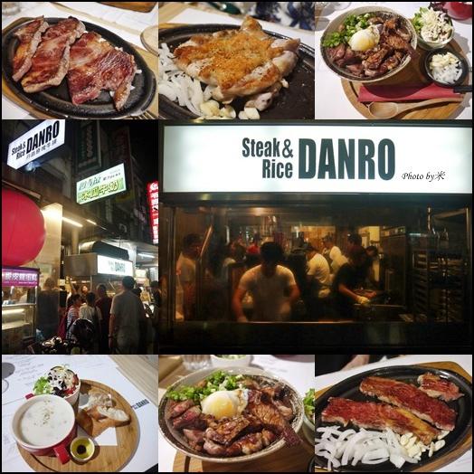高雄丹路原塊牛排DANRO Steak&Ricepage11.jpg