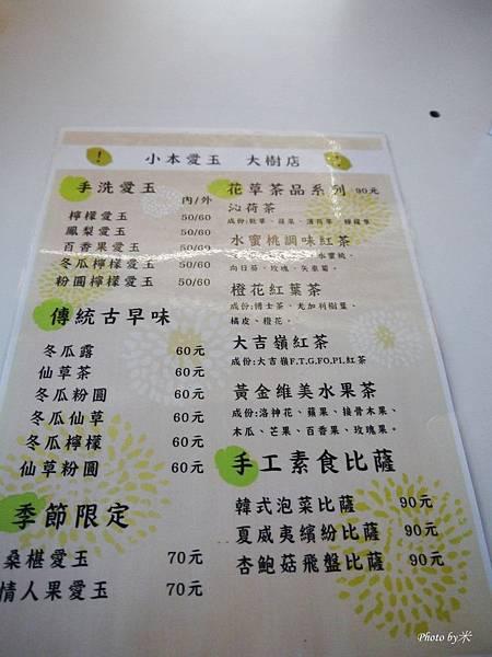 小本愛玉菜單P1570640_調整大小1.JPG