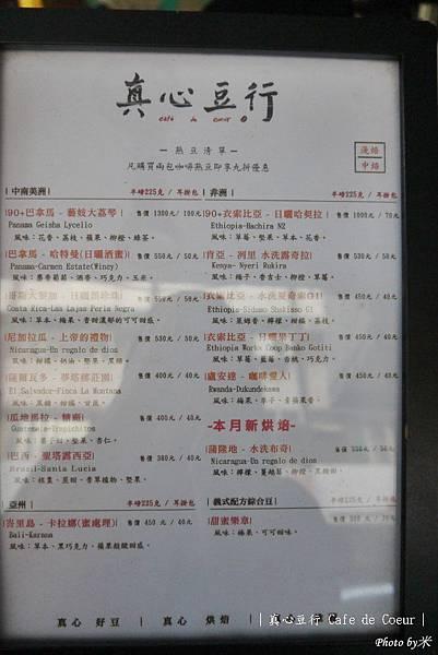 真心豆行 Café de Coeur菜單P1580401_調整大小1.JPG