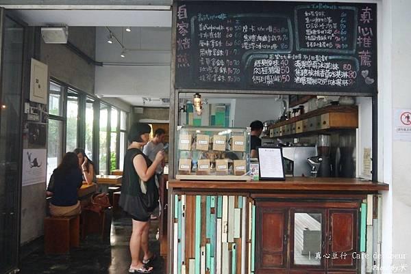 真心豆行 Café de CoeurP1580404_調整大小1.JPG
