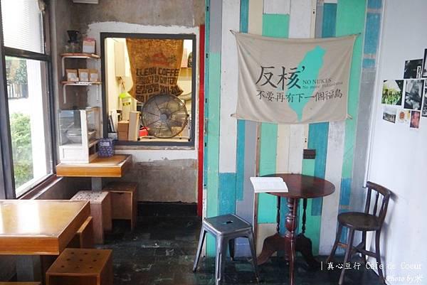 真心豆行 Café de CoeurP1580412_調整大小1.JPG