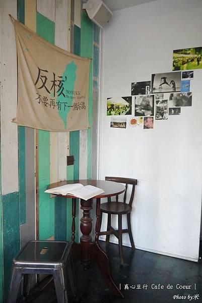 真心豆行 Café de CoeurP1580419_調整大小1.JPG