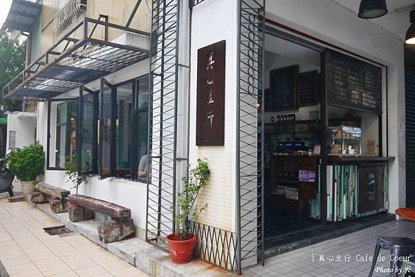 真心豆行 Café de CoeurP1580449_調整大小1.JPG