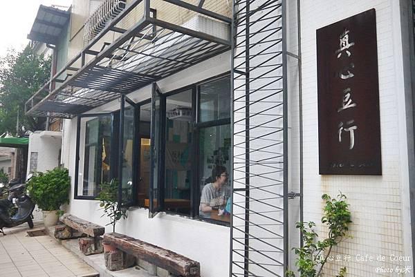 真心豆行 Café de CoeurP1580454_調整大小1.JPG