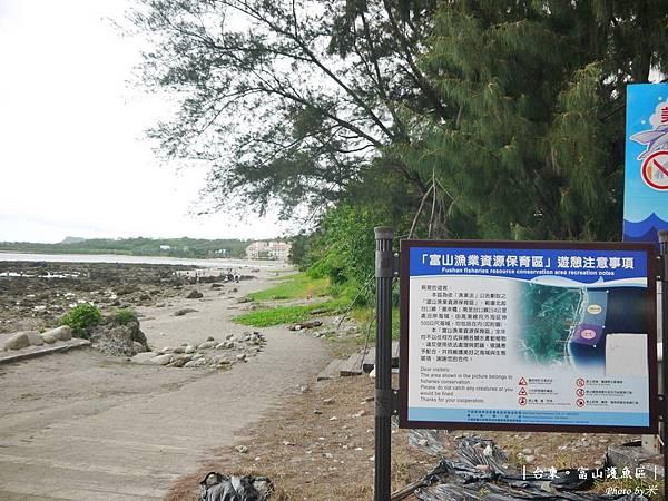 台東富山護漁區P1550060_調整大小1.JPG