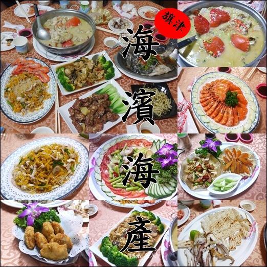 高雄旗津海濱海產page2.jpg