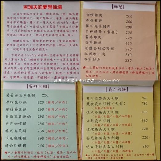 屏東吉瑞夫手作廚房菜單page21.jpg
